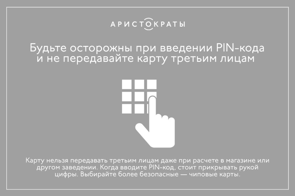 finance_pin