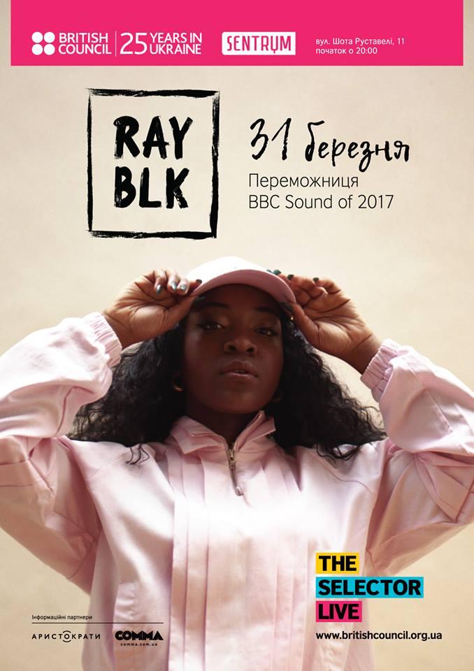 Ray BLK в Киеве