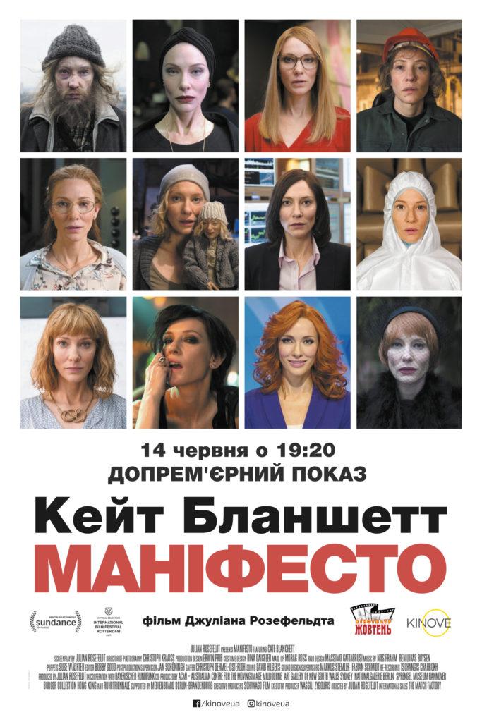 МАНИФЕСТО_постер_14